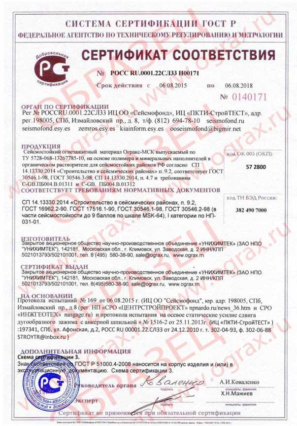 Огракс-МСК сертификат на сейсмостойкость. ГРАНКОРТ.