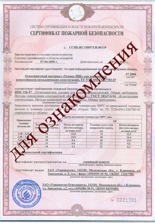 ОГРАКС-НШ. Сертификат соответствия. ООО ГРАНКОРТ.