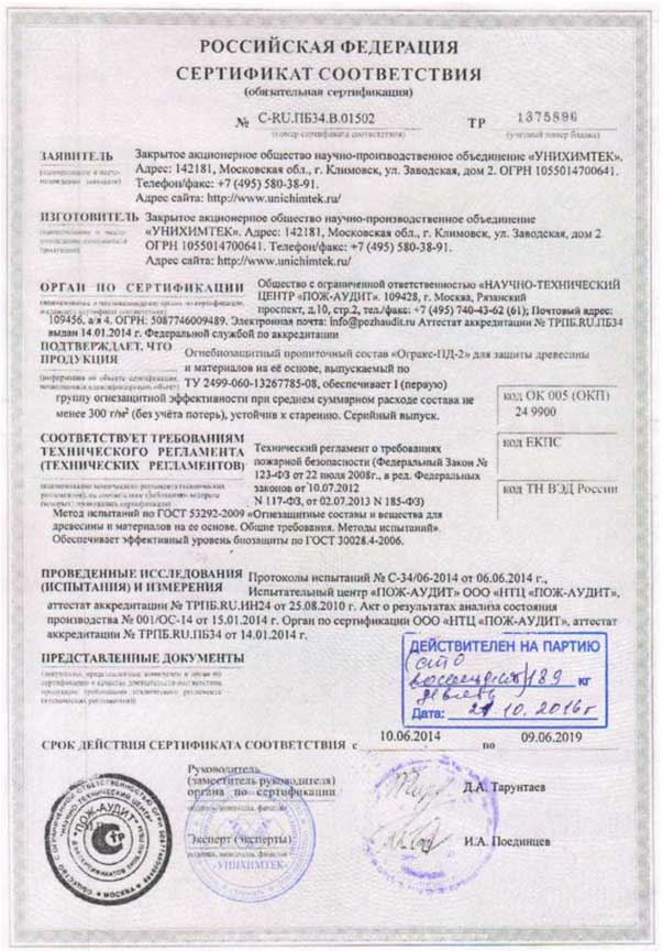 ОГРАКС-ПД-2. Сертификат C-RU.ПБ34.В.01502. ООО ГРАНКОРТ.