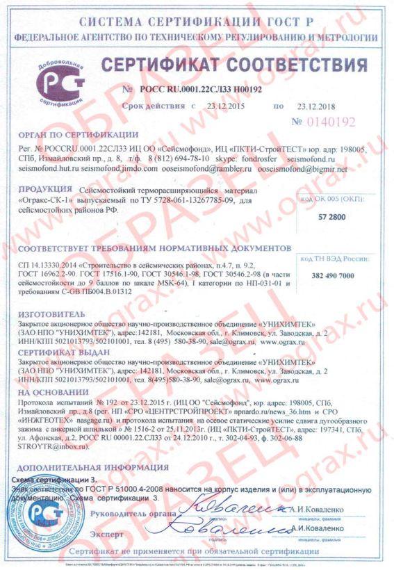 Огракс-СК-1 сертификат на сейсмостойкость. ГРАНКОРТ.
