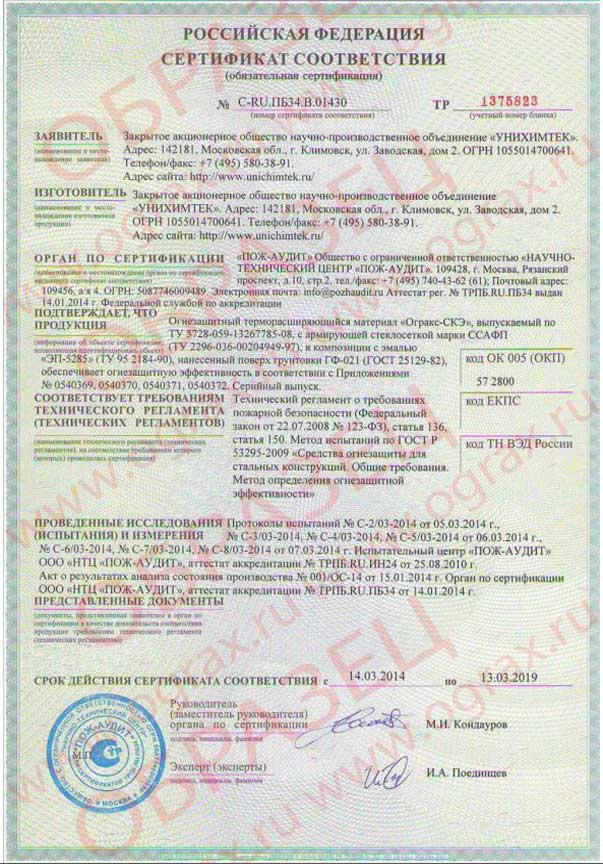 Огракс-СКЭ сертификат. ГРАНКОРТ.